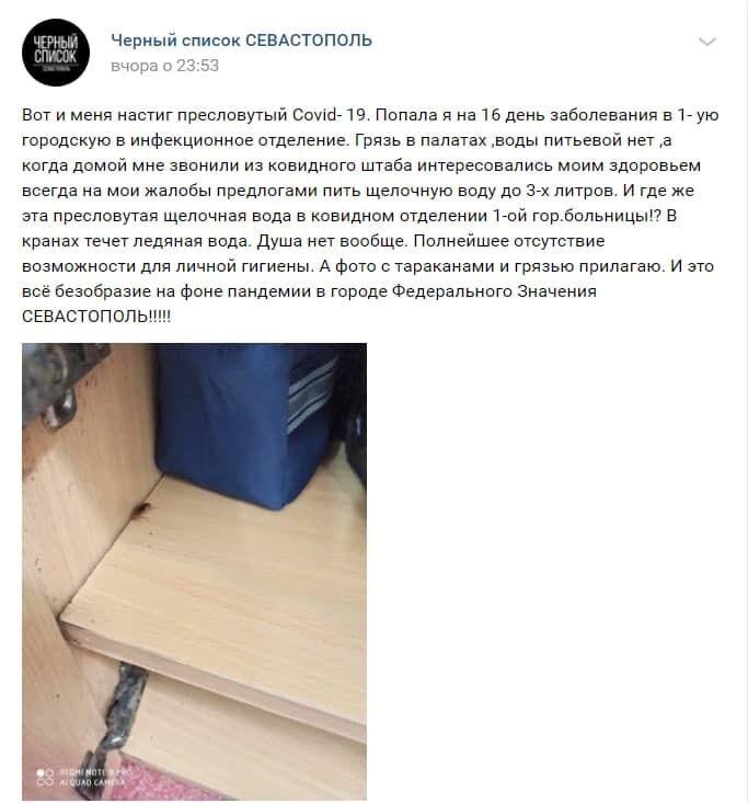 Пост мешканки Севастополя