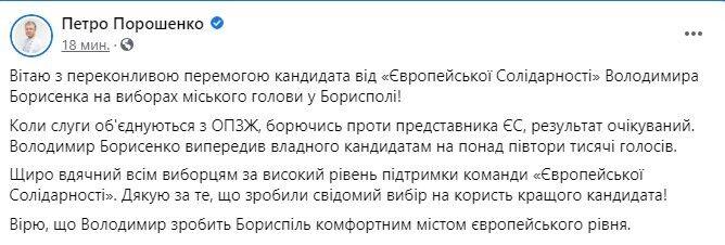 Порошенко поздравил Борисенко с победой на выборах