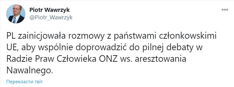 Польский чиновник обратился к ЕС из-за Навального