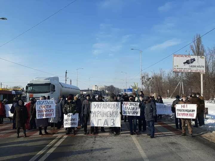 У Полтаві люди перекрили дорогу