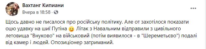 """Кіпіані показав """"зашморг на шиї Путіна"""". Знакове фото"""