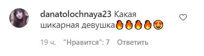 Шанувальники засипали Полякову компліментами