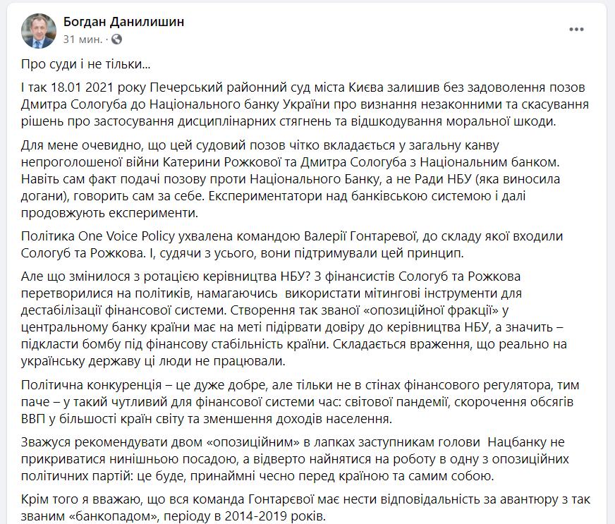 Голова Ради Національного банку прокоментував рішення Печерського районного суду Києва