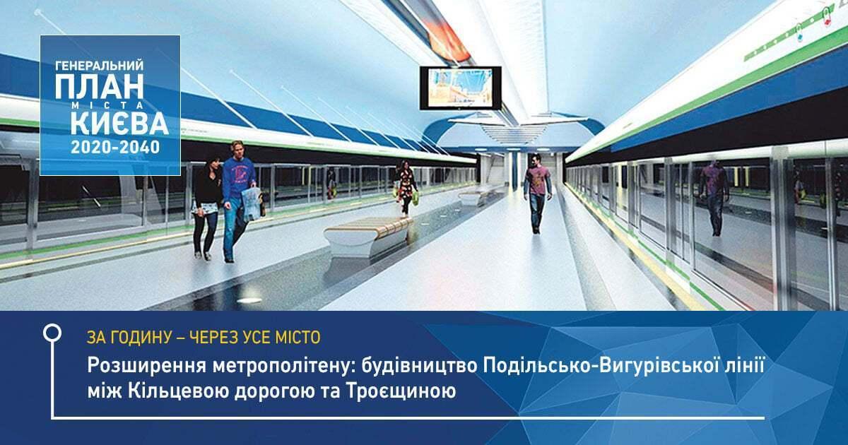 Количество станций на Подольско-Выгуровской линии увеличат.