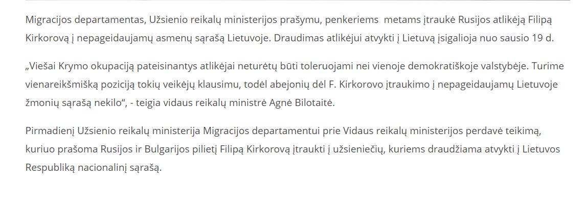 Сообщение литовского МВД