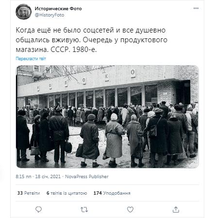 Фото времен СССР, запечатлевшее длинную очередь за молоком