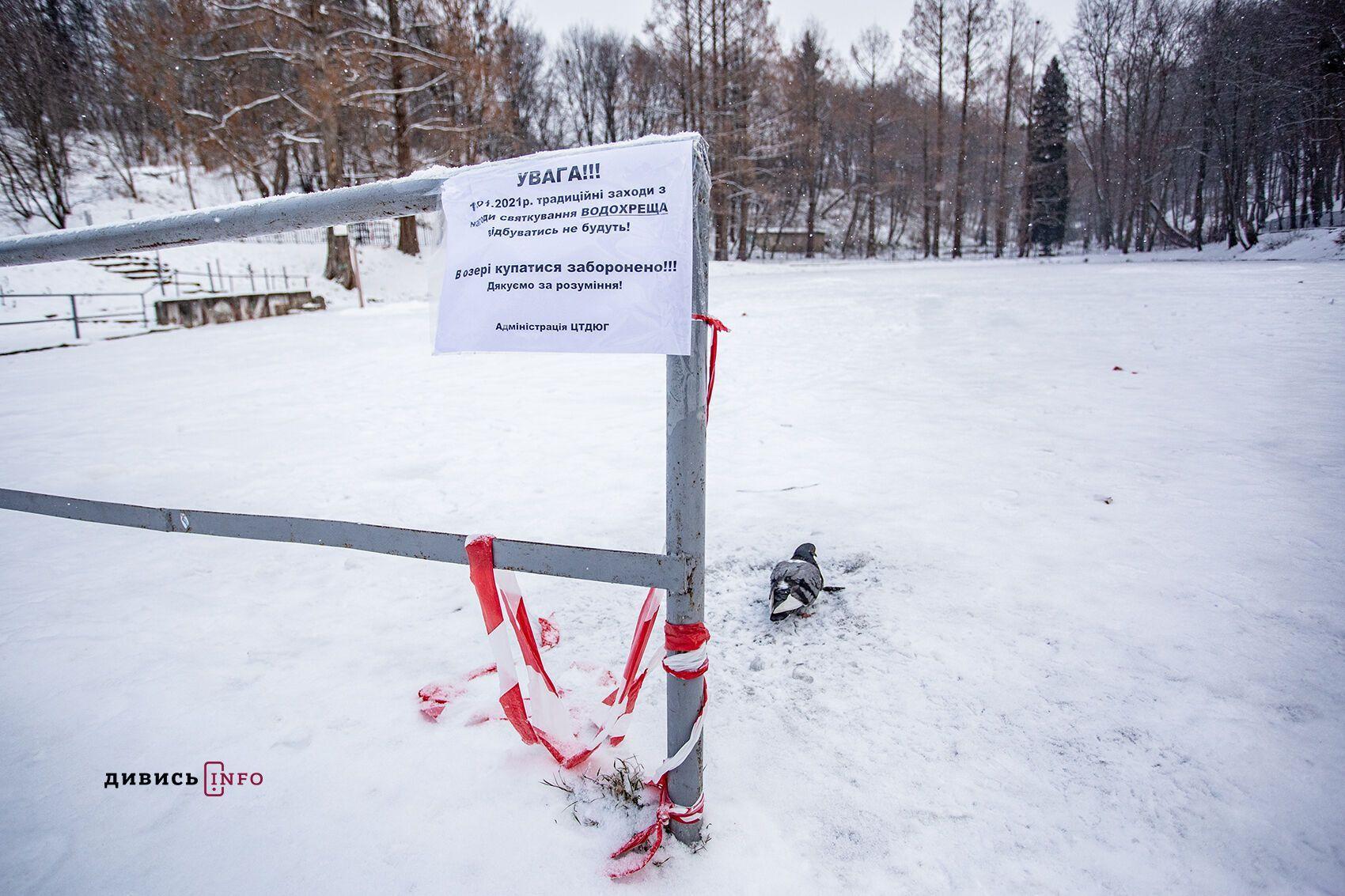 Львів'яни майже не купаються на Водохреще