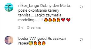 Пользователи считают, что Костюк могла бы стать моделью