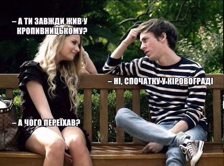 Анекдот про Кропивницкий