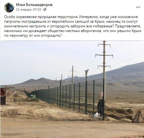 Реакция жителей Крыма на строительство в бухте Капсель.