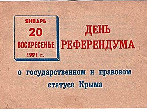 Рівно 30 років тому в Криму пройшов референдум, унаслідок якого він здобув автономію