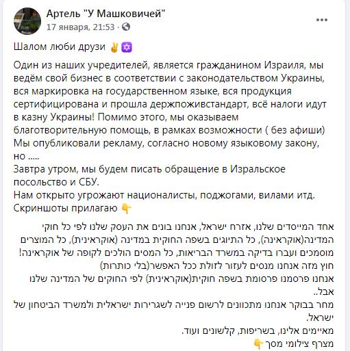"""Учредители """"Артели"""" жалуются на угрозы"""