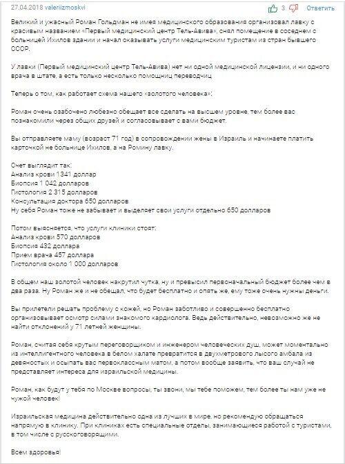 """Большой секрет Романа Гольдмана: о чем умалчивает директор """"Первого медицинского центра Тель-Авива"""""""