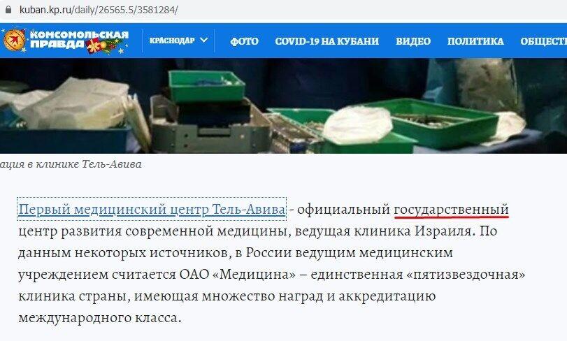 У Росії Гольдман також позиціонує себе як керівника величезного державного медичного центру в Ізраїлі