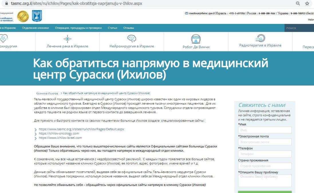 Використання назви лікарні Іхілов для просування приватного бізнесу заборонено, на сайті лікарні змушені були окремо зазначити випадки подібних спекуляцій