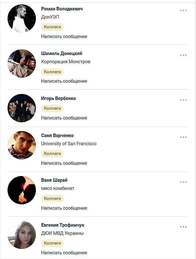 Ймовірні терористи в списку друзів Банченка.
