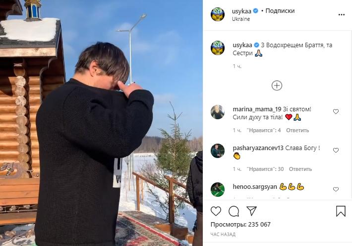 Александр Усик поздравил с Крещением