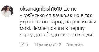Користувачі мережі розкритикували відеопривітання Могилевської російською мовою.