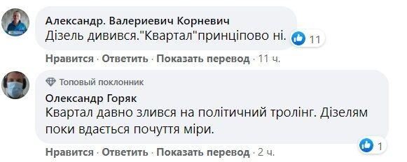 """Комментарии пользователей сети на счет """"Вечернего Квартала""""."""