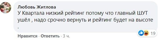 """Пользователи сети высказались по поводу новогоднего шоу """"Квартала""""."""