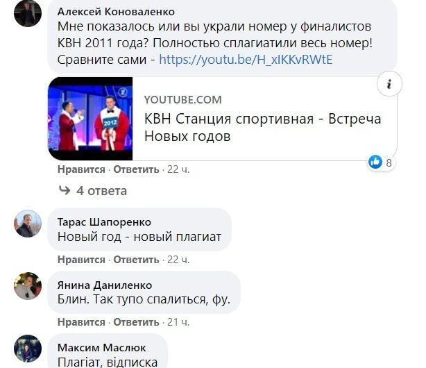 Комментарии пользователей сети по поводу плагиата.