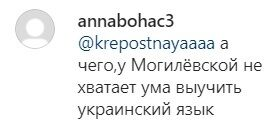 Коментарі користувачів мережі під роликом Могилевської.