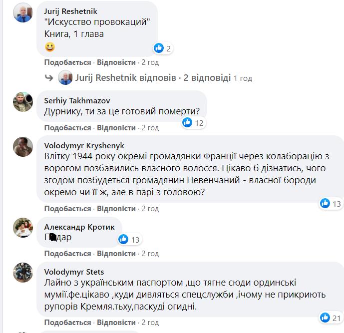 Комментарии под публикацией депутата