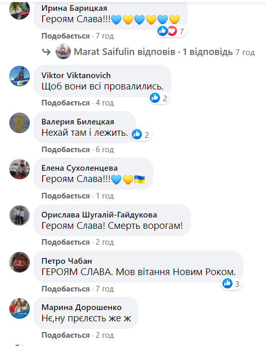 """Комментарии под публикацией """"Луганского партизана"""""""