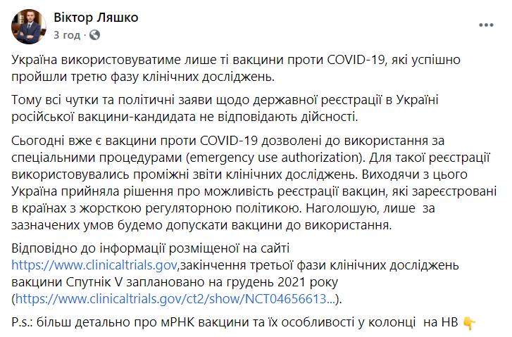 Ляшко прокомментировал слухи о российской вакцине в Украине