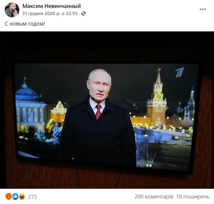 Скриншот с публикации Невенчанного