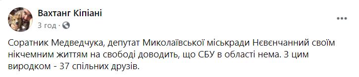 Кипиани прокомментировал пост Невенчанного
