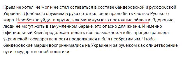 Фрагмент пропагандистского поста Аксенова