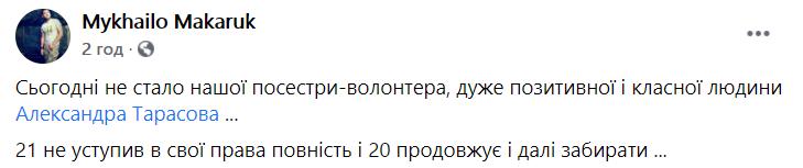 Скриншот повідомлення в мережі