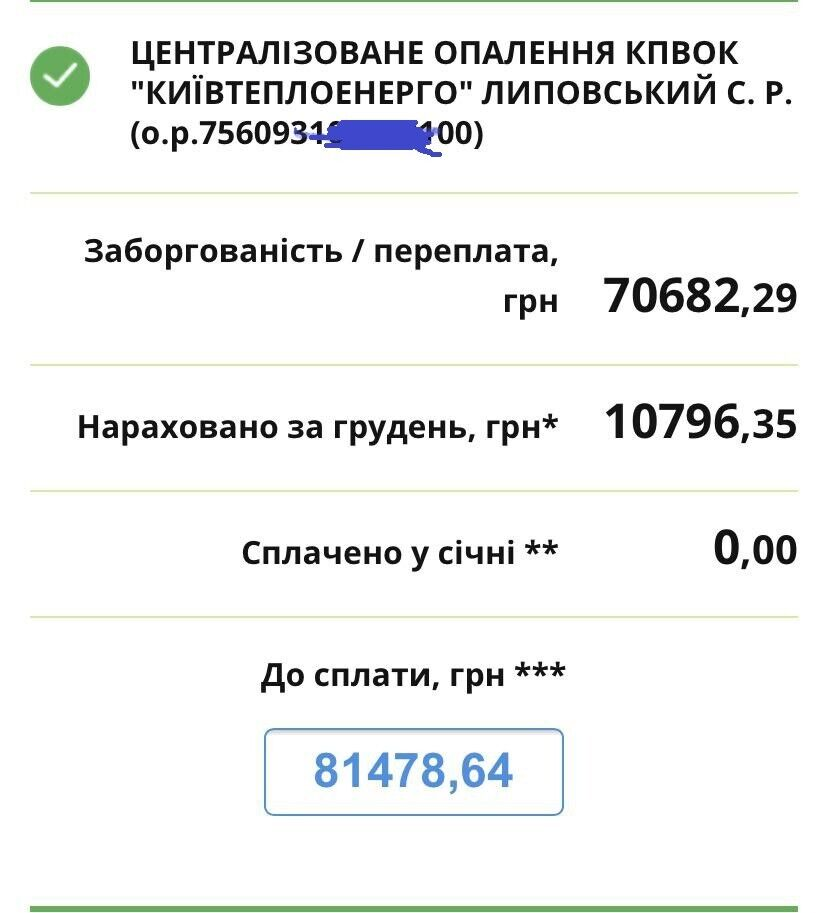 Який борг накопичив українець