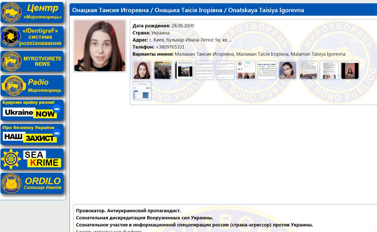 Блогерка Таїсія Онацька (Маламан)