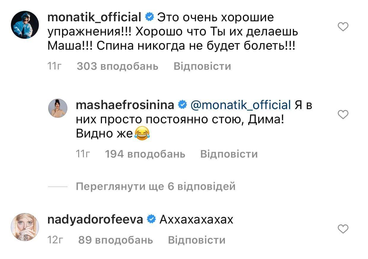 Ролик Ефросининой оценили многие украинские звезды