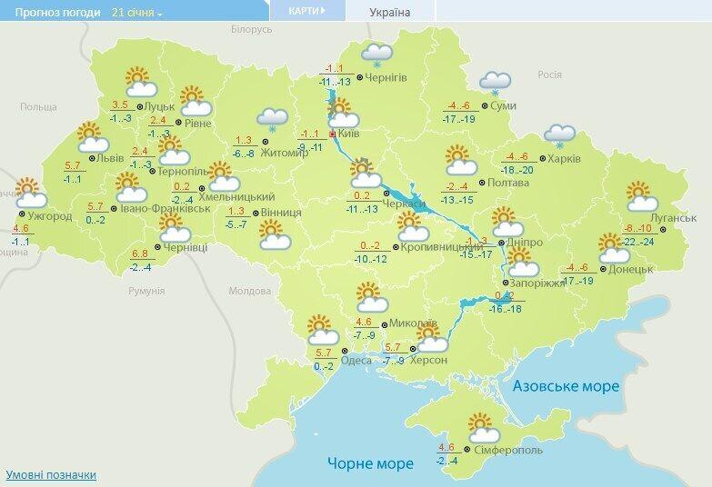 Прогноз погоды в Украине на четверг, 21 января.