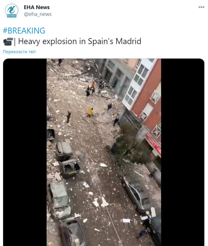 Сообщение о взрыве в Мадриде