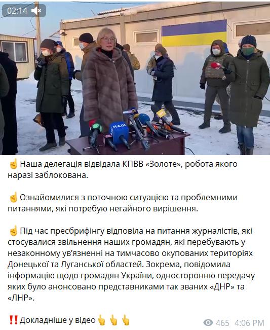 "Публикация о визите в КПВВ ""Золотое"""