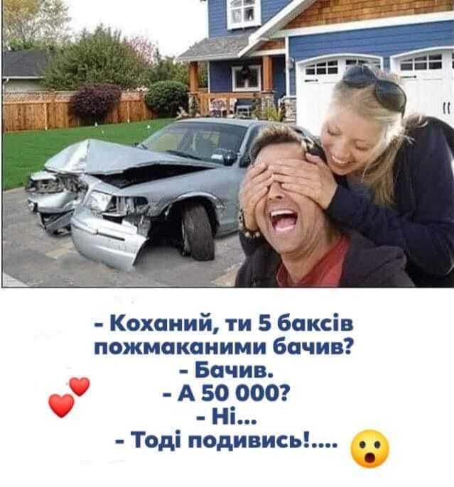 Прикол про отношения