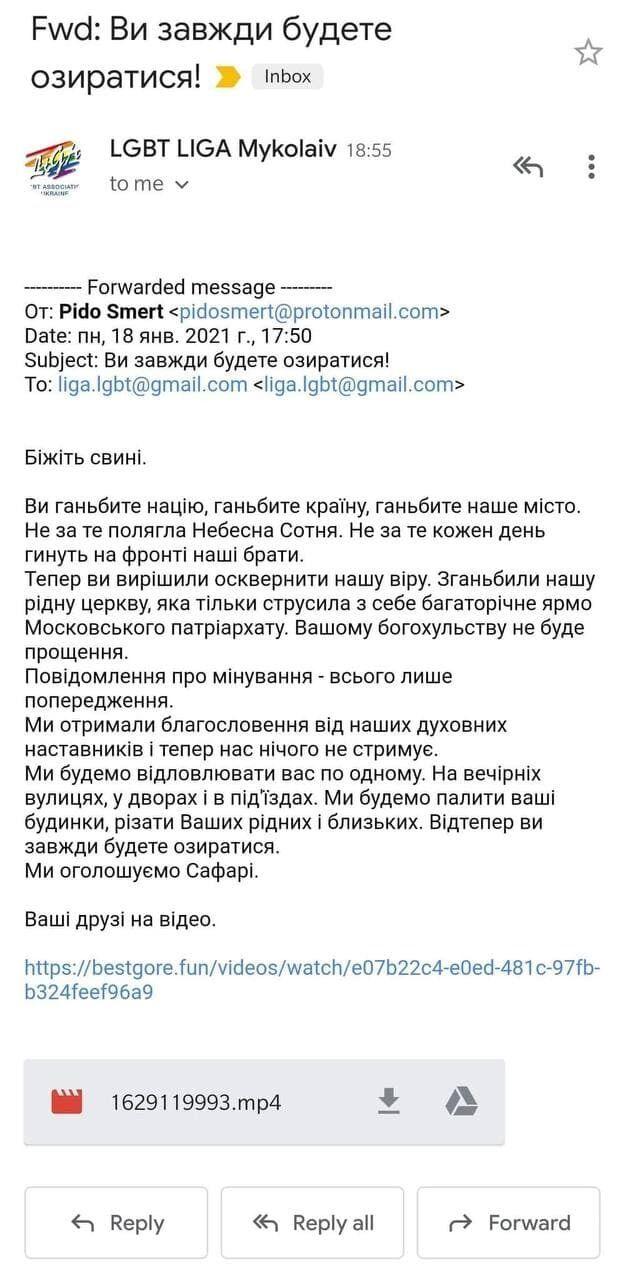 Скриншот письма с угрозами.