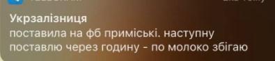 "Удаленный пост ""Укрзалізниці""."