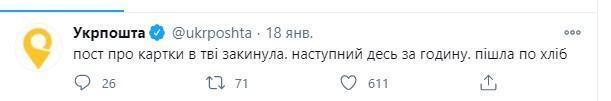 """Реакция """"Укрпочты""""."""
