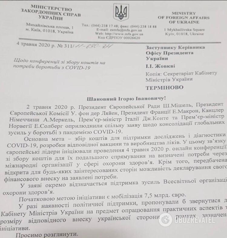 Закупівлю вакцин проти COVID-19 саботував функціонер Офісу президента, – джерело