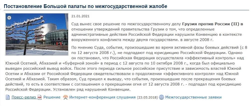 """ЄСПЛ став на сторону Грузії у війні 2008 року: у РФ заявили про свою """"перемогу"""""""