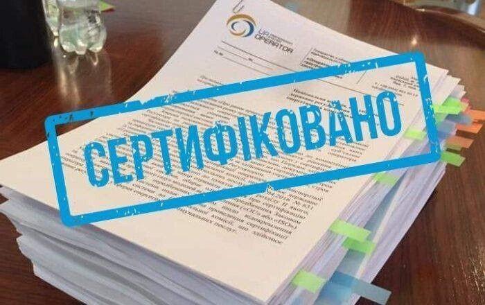 За надкороткі терміни Україна виконала надможливе та оператора ГТС було сертифіковано