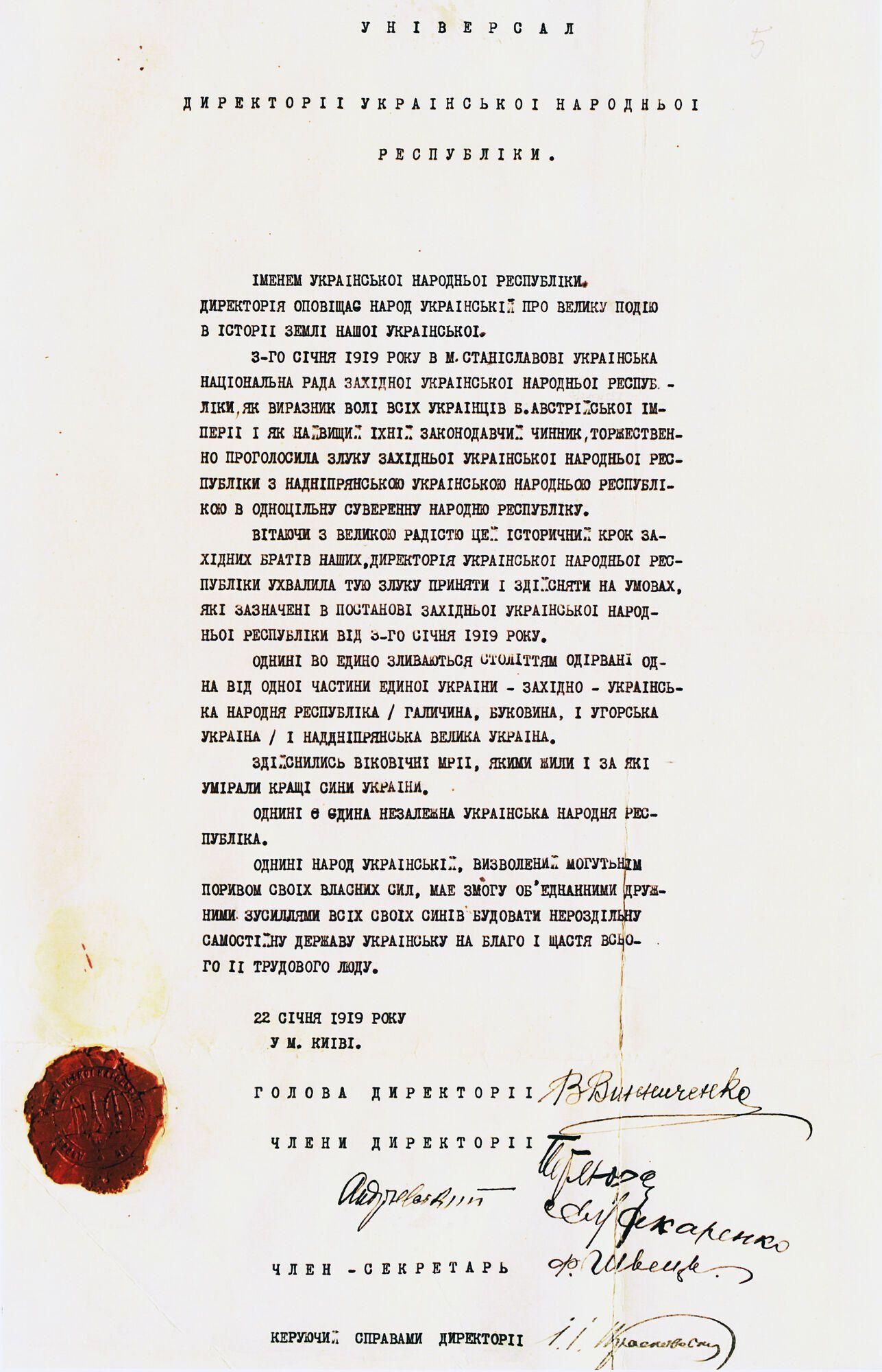 Універсал Директорії УНР про Злуку УНР і ЗУНР, проголошений 22 січня 1919 року