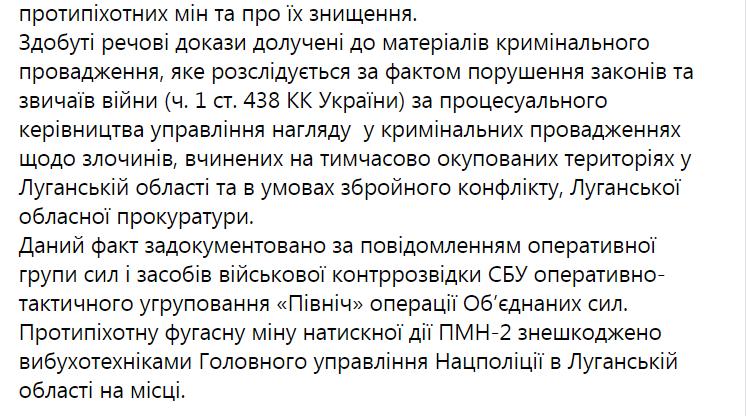 Міни на Донбасі