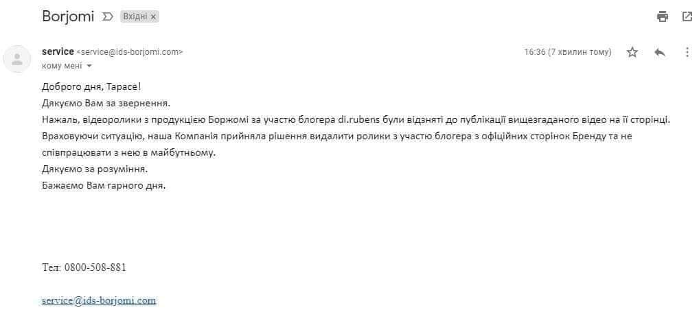Ответ компании Borjomi на скандал с Di.rubens.