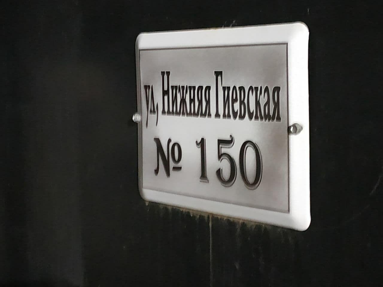 Адрес сгоревшего дома престарелых